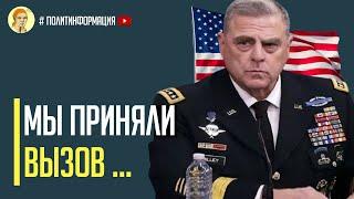 Срочно! Генерал Марк Милли заявил о реальной угрозе войны с Россией