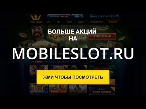 Франк казино дарит игрокам бесплатные вращения