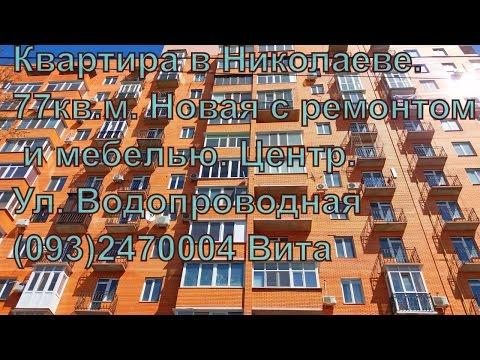 Квартиры в Николаеве. Водопроводная. Купить 2х комнатную  двухкомнатную  квартиру.