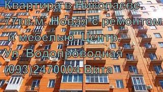 Квартиры в Николаеве. Водопроводная. Купить 2х комнатную  двухкомнатную  квартиру.(, 2017-05-02T19:14:49.000Z)