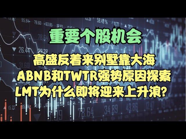 重要个股机会   高盛反着来别墅靠大海,ABNB和TWTR强势原因探索,LMT为什么即将迎来上升浪?