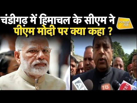 पीएम मोदी पर क्या बोले जयराम ठाकुर ? | Punjab Tak