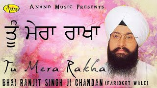 Tu Mera Rakha Bhai Ranjit Singh Chandan [ Official Video ] 2012 - Anand Music