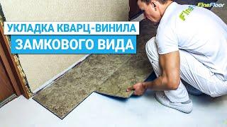 Укладка замковой кварц-виниловой плитки ПВХ Fine Floor на бетонное основание