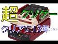 【FC】伝説のクソゲー・クリア不可能…ムズすぎるファミコンゲーム8選