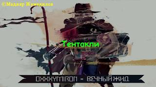 oxxxymiron - Тентакли ТЕКСТ