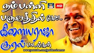 Ilaiyaraja Megahit Songs | Tamil Songs