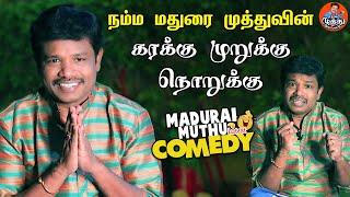Madurai Muthu Latest | Madurai Muthu Alaparai