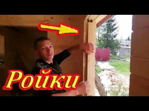 Ройки - Обсада - Окосячка проёмов в деревянном доме - СК Доминика