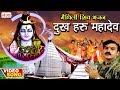 दुख हरु महादेव - Dukh Haru Mahadev | Maithili Shiv Songs | Kanwar Geet | Bolbum: Click to Subscribe - https://goo.gl/D1e3HP  Maithili Ganga presents दुख हरु महादेव - Dukh Haru Mahadev | Maithili Shiv Songs | Kanwar Geet | Bolbum  Visit us at www.gangacassette.com for latest updates of new Hit Maithili Songs So watch this Hit Maithili Song and share it with your friends, and dont forget to hit LIKE...  ********************** नए HIT Maithili song देखने के लिए इस link को click करे और हमे subscribe करे ... https://goo.gl/D1e3HP  ********************** Facebook पर हमसे जुड़ने के लिए हमारे Facebook Page को like करे - https://www.facebook.com/gangamusicofficial  ********************** Album – Darshan Diye Digamber Singer -- Mithilesh Mishra Label – Ganga Cassette