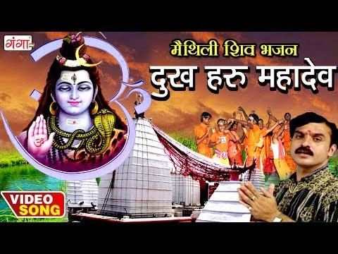 दुख हरु महादेव - Dukh Haru Mahadev | Maithili Shiv Songs | Kanwar Geet | Bolbum
