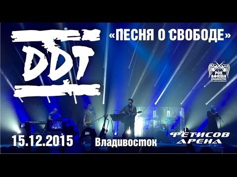 Слушать песню ДДТ - Песня о Свободе (Live ver.)
