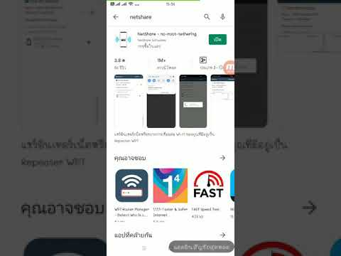 Xiaomi Wifi Repeater(Wifi Tethering) โดยใช้แอพ NetShare+