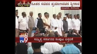 Karnataka Cabinet Expansion : Congress JDS Swearing In Ceremony Ends with National Anthem