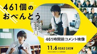 映画『461個のおべんとう』井ノ原快彦&道枝駿佑 461時間前コメント映像