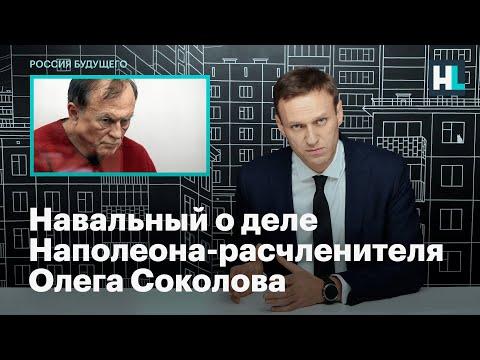 Навальный о деле Наполеона-расчленителя Олега Соколова