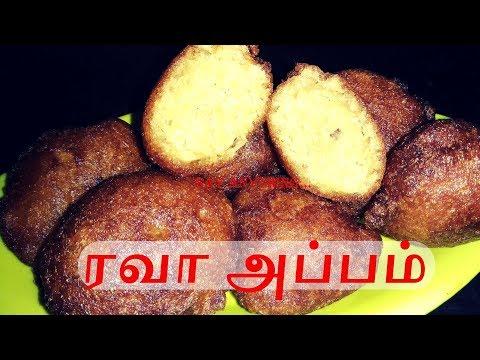 Rava Appam in Tamil | ரவா அப்பம் | Snack Recipes | Raji's Kitchen