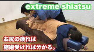 【extreme shiatsu】今回は、マサトが骨盤を叫ばしております!見応えありますよ!