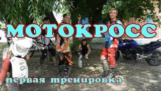 МОТОКРОСС первая тренировка в мотошколе