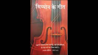 prabhu ki mahima prabhu ke ghar ko bhar diya siyon ke geet bro hanock sen