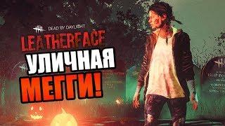 Dead by Daylight — УЛИЧНАЯ МЕГГИ!