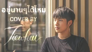 อยู่นานๆได้ไหม - SIN | [ COVER BY TIEWHUII ]