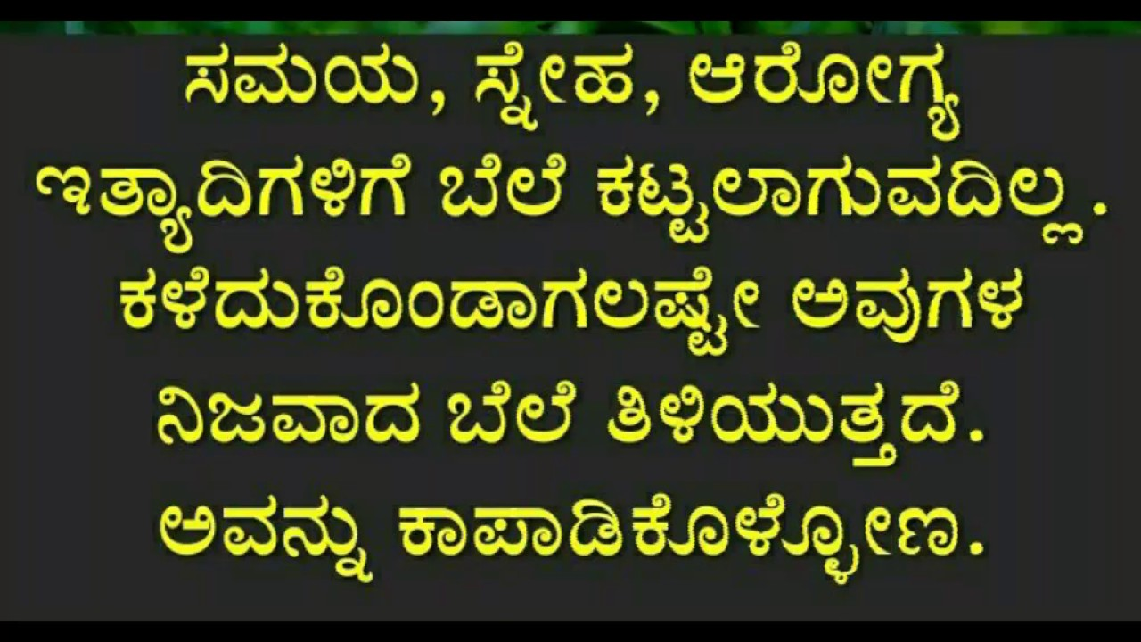 Who Moved My Cheese Quotes Kannada Inspiration Quotes  Kannada 2017  Youtube