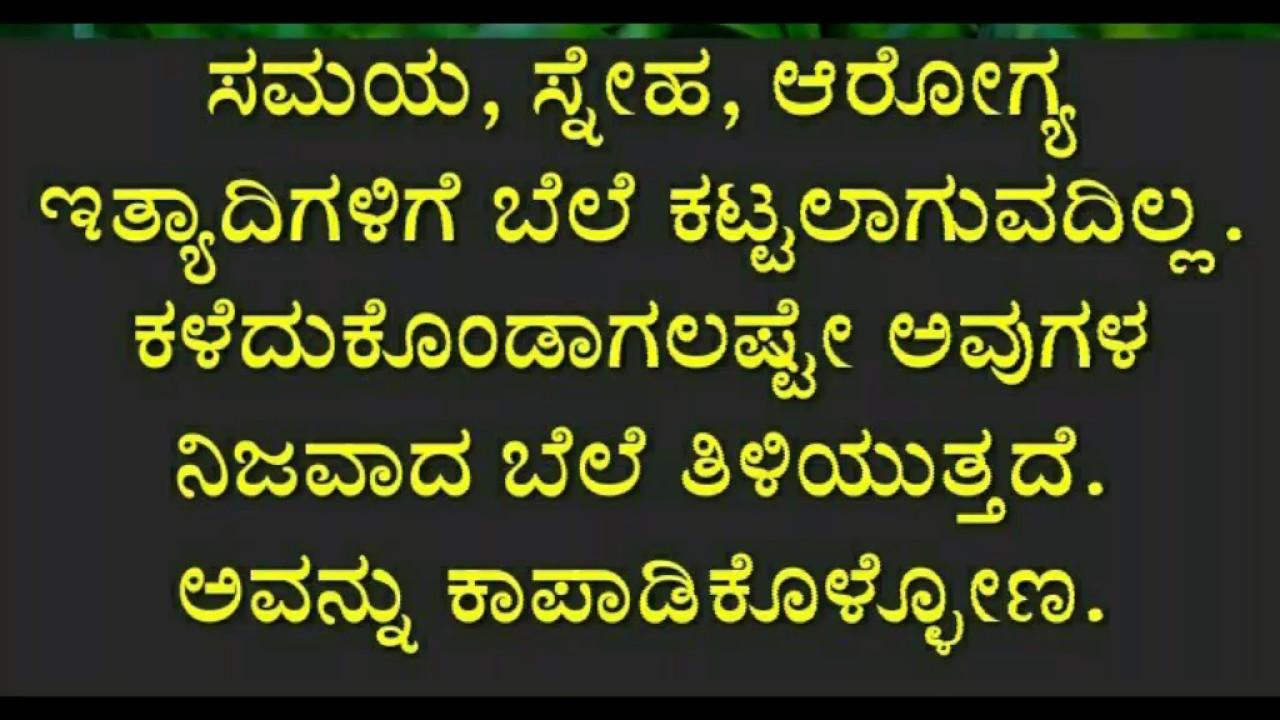 Kannada Inspiration Quotes Kannada 4 Youtube – cute4