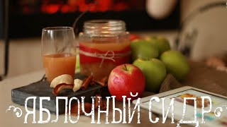 Яблочный сидр. Простой домашний рецепт.