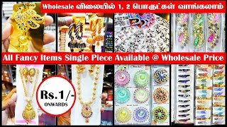 Rs.1/. All Types of Fancy Items Wholesale Price With Single Piece Purchase Available @ #Sowcarpet