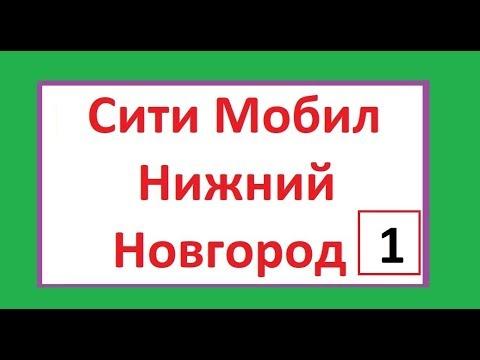 #СитиМобил Нижний Новгород. Подключение, заработок. День 1.