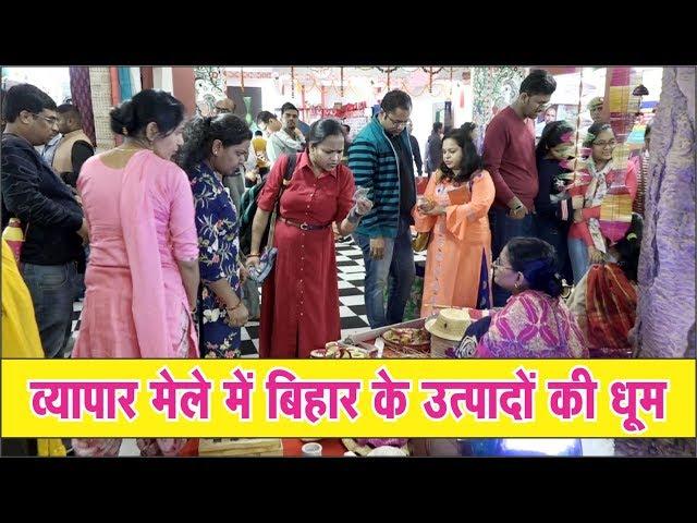#hindi #breaking #news #apnidilli  व्यापार मेले में बिहार के उत्पादों की धूम