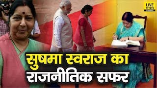 Sushma Swaraj Biography | Political Journey | Chief Minister से लेकर Foreign Minster तक का सफर