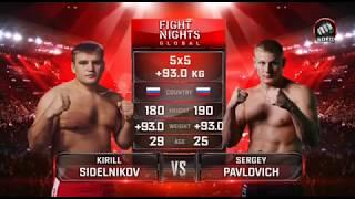 Сергей Павлович vs Кирилл Сидельников
