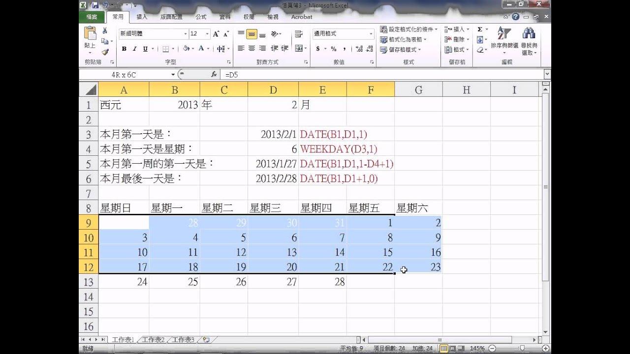 2013043006要製作正常的萬年曆,設定要呈現的正確日期 - YouTube
