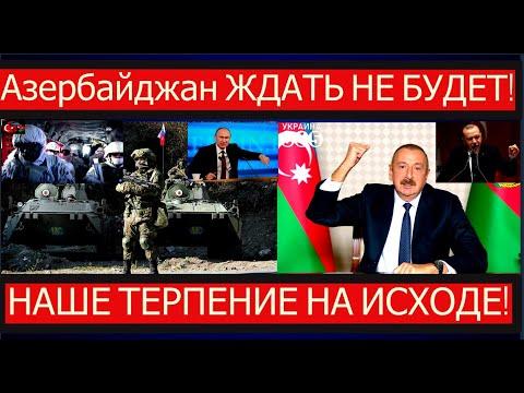 Алиев ГОНИТ войска РФ из Карабаха Путин срочно созвал Совбез. Турция ПОМОЖЕТ Азербайджану