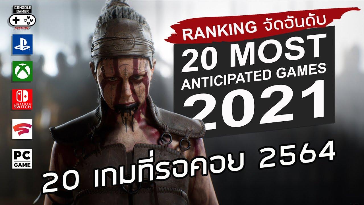 20 อันดับ เกมน่าเล่น 2564 - 20 Most Anticipated Games of 2021