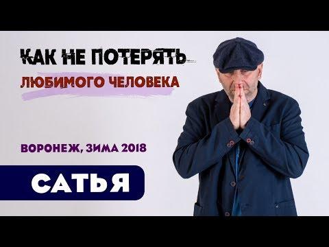 Сатья • Как не потерять любимого человека. Воронеж, зима 2018