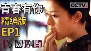 《方圆剧阵》青春有你·精编版 EP1 20210404 | CCTV社会与法 - YouTube