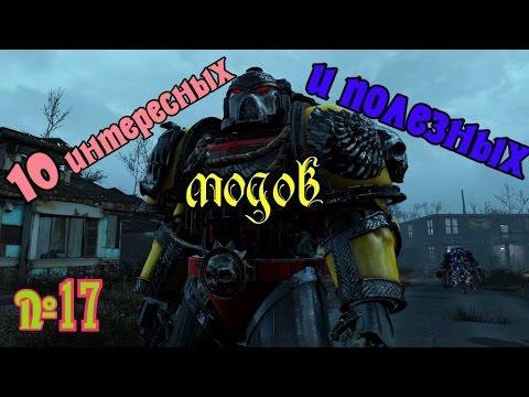 Nexusmods fallout 4 скачать
