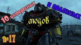 Fallout 4. 10 интересных и полезных модов 17
