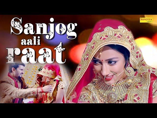 Sanjog  Aali Raat  | Somvir Kathurwal | Samapti Patra | Haryanvi song | New Haryanavi Song 2019