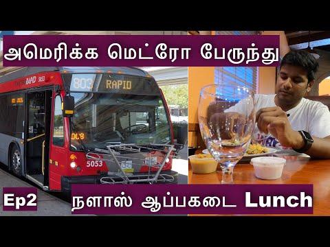 அமெரிக்க மெட்ரோ பேருந்து பயணம் | நளாஸ்  ஆப்பகடை Lunch | America Metro bus travel | way2go