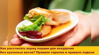 ПП Порция ее норма для похудения и пп рацион для похудения Программа похудения и способы похудения