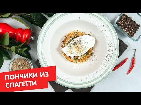Видео: Пончики из спагетти | Дежурный по кухне