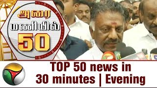 TOP 50 news in 30 minutes | Evening 06-08-2017 Puthiya Thalaimurai TV News