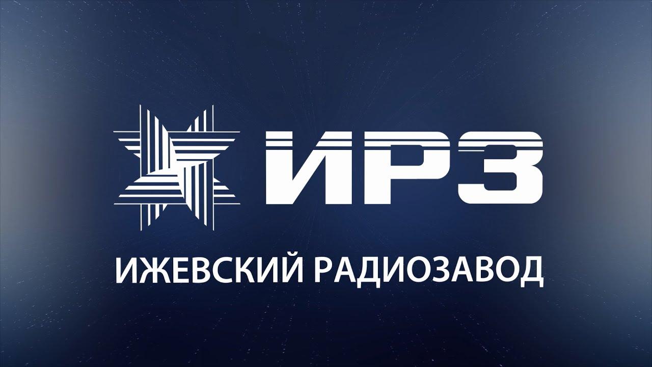 Видео о компании — Ижевский радиозавод