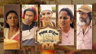 Pork Weediya | Episode 04  - (2021-07-30) | ITN