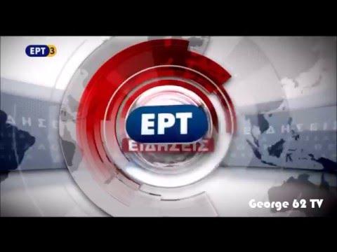 ΕΡΤ3 (Greece) News Ident 2016