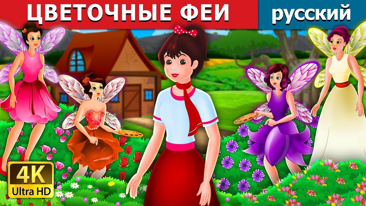 ЦВЕТОЧНЫЕ ФЕИ | The Flower Fairies Story | русский сказки